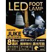 LEDフットランプ 日産 ジューク専用(F15/YF15/NF15)