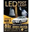 LEDフットランプ トヨタ マークX専用(GRX13)