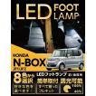 LEDフットランプ ホンダ N-BOX専用(JF1/JF2)