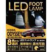 LEDフットランプ ホンダ オデッセイ専用(RB1/2/3/4)