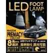 LEDフットランプ マツダ プレマシー専用(CWE/CWF)