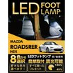LEDフットランプ2個1セットマツダ ロードスター専用前席2個