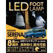 LEDフットランプ 日産 セレナ専用(C26) 8色選択可!調光機能付き純正には無い明るさ!フットランプキット