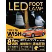 LEDフットランプ トヨタ ウィッシュ(ZGE20)