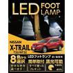 LEDフットランプ 日産 エクストレイル専用(T32/NT32)8色選択可!調光機能付き純正には無い明るさ!フットランプキット