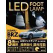 LEDフットランプ スバル BRZ専用 8色選択可!調光機能付き純正には無い明るさ!フットランプキット