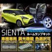 (トヨタ シエンタ(NHP170/175)(平成27年7月~)車種専用LED基板調光機能付き!3色選択可!高輝度3チップLED仕様!LEDルームランプ(C)