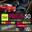 トヨタ プリウス50系:ZVW50/51/55系※サンルーフ付き専用 車種専用LED基板リモコン式調光機能付き 3色選択可 高輝度3チップLED LEDルームランプキット