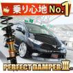 【新製品】50系エスティマ  パーフェクトダンパー3 車高調 アクシススタイリング ACR・GSR 新品