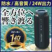 SoundCylinder-L スピーカー iPhone テレビ 高音質 Bluetooth ワイヤレス 防水 スピーカー 車 重低音 大音量 iina-style