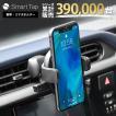 車載ホルダー ワイヤレス充電器 Qi スマホホルダー エアコン 車載用 スマホ 車 SmartTap スマートタップ