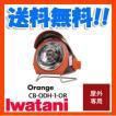 10月末入荷予定 イワタニ カセットガスアウトドアヒーター CB-ODH-1 ●オレンジ ※発送まで5日〜7日お時間をいただきます