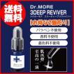 お得な2個売り Dr.MORE 3DEEP REVIVER 20g ※発送まで2日〜3日お時間をいただきます