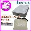 インテックス エアーベッド シングル INTEX ツインコンフォートMID RISE シングルサイズ    即納