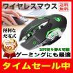 マウス 無線 充電式 ワイヤレスマウス ゲーミングマウス ワイヤレス LED点灯 省エネ 2.4G 光学式 静音  6ボタン 3DPI 変更可能 期間限定価格