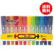 ゼブラ 油性ペン ハイマッキー 12色 MC12C 送料無料