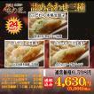 【24%OFF】3種類110個入り詰め合わせギフト3000