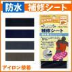 防水補修シート/アイロン接着 / メール便98円発送対象商品