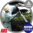 アルス 高枝電動バリカンDKRショート DKR-0330-BK