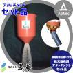 【美善】株元散布用オプション Sセット品 簡易型散粒機「パラ助」VS-18P