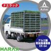 ハラックス|ナエラック ER-64/ER-48アルミ製 育苗箱運搬器
