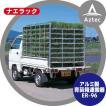 ハラックス|ナエラック ER-96/ER-72アルミ製 育苗箱運搬器 育苗箱96枚用(31.5kg)