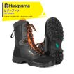 【ハスクバーナ】防護靴 プロテクティブレザーブーツ クラシック20