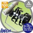 【アイデック】除草とカルチ効果 ロータリーウィーダー ARW-TK10S エンジン刈払機用アタッチメント