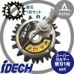 【アイデック】<本体+替刃1セット>スーパーカルマーPRO ASK-R23 エンジン刈払機用アタッチメント 【キワ刈り・水に強い】