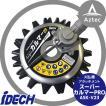 【アイデック】スーパーカルマーPRO ASK-V23 エンジン刈払機用アタッチメント 【標準刃】