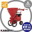 カンリウ工業|自走式肥料散布機 まきっこ MU400 タンク容量40リットル