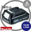 【マキタ】2個セット 10.8V/1.5Ahリチウムイオンバッテリ  BL1015 A-59841