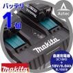 【マキタ】2点セット 18V/6.0Ahリチウムイオンバッテリ  BL1860B A-60464に急速充電器DC18RDをプラス