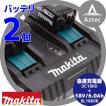 【マキタ】3点セット 18V/6.0Ahリチウムイオンバッテリ  BL1860B2個に急速充電器DC18RDをプラス