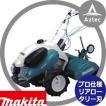 【マキタ】4ストロークエンジン管理機 プロ仕様 MKR0760H