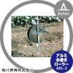 笹川農機| アルミ糸巻きローラー ARL-2