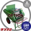 サシナミ|<オプション>葉付根菜洗浄機 T-27シリーズブラシ2本セット 指浪製作所