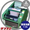 サシナミ|葉付根菜洗浄機 TS-55 指浪製作所