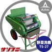 サシナミ|葉付根菜洗浄機 TS-27 指浪製作所