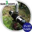 【サンホープ】ディスクフィルターAR346LT 取付口径100mm 40#〜200#