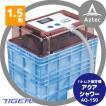 タイガーカワシマ|ハトムネ催芽機 アクアシャワー AQ-150
