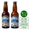 地ビール 穂高ビール330ml 長野県安曇野 選べる2本セット(アルト・ケルシュ) ギフト
