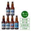 地ビール 穂高ビール330ml 長野県安曇野 選べる6本セット(アルト・ケルシュ) ギフト