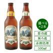 地ビール 穂高ビール500ml 長野県安曇野 選べる2本セット(アルト・ケルシュ) ギフト