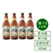 地ビール 穂高ビール500ml 長野県安曇野 選べる4本セット(アルト・ケルシュ) ギフト