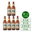 地ビール 穂高ビール500ml 長野県安曇野 選べる6本セット(アルト・ケルシュ) ギフト