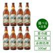 地ビール 穂高ビール500ml 長野県安曇野 選べる8本セット(アルト・ケルシュ) ギフト