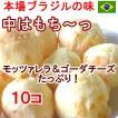 ポンデケージョ 500g(50g*10個) 冷凍パン生地 本場ブラジルレシピ