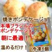焼きポンデケージョ 本場ブラジルレシピ320g 冷凍パン生地 40g*8個