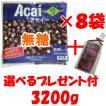 アサイー 冷凍ピューレ 無糖 フルッタフルッタ 100g×4パック×8袋セット+選べるプレゼント付